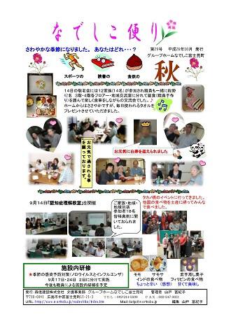 なでしこ富士見町便り 2014年10月号を発行しました<