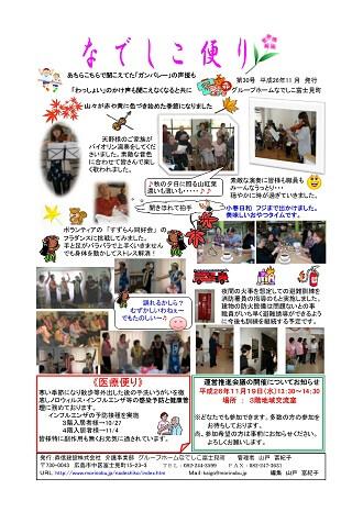 なでしこ富士見町便り 2014年11月号を発行しました<