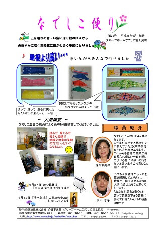 なでしこ富士見町便り 2014年6月号を発行しました<