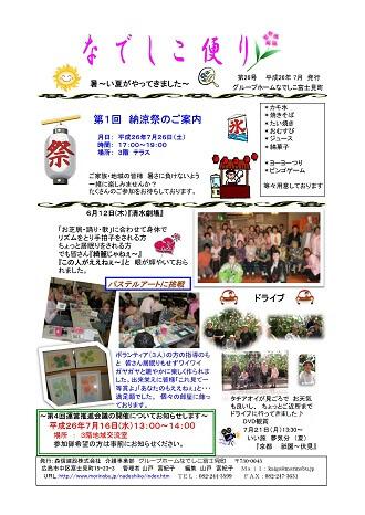 なでしこ富士見町便り 2014年7月号を発行しました<