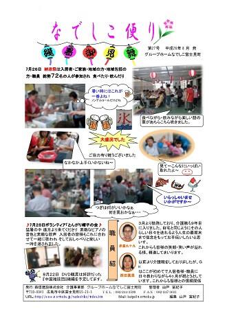 なでしこ富士見町便り 2014年8月号を発行しました<