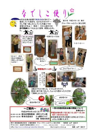 なでしこ富士見町便り 2014年9月号を発行しました<