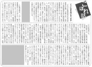 弊社森信社長の経済同友会活動が、引き続き「広島経済レポート」で紹介されています(No.3)