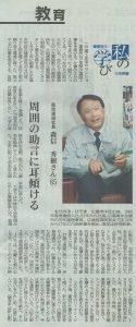 弊社 森信社長が中国新聞の教育欄に掲載されました