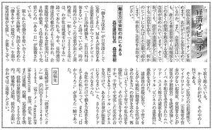 弊社 森信社長の「働き方改革」についての投稿が掲載されました