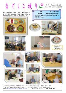なでしこ富士見町便り 2018年8月号を発行しました<