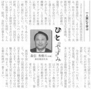 弊社社長が広島経済レポート 4月4日号に掲載されました