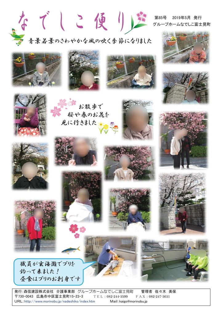 なでしこ富士見町便り 2019年5月号を発行しました<