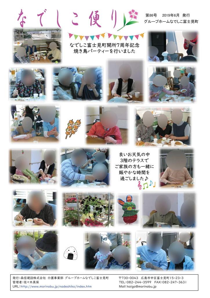 なでしこ富士見町便り 2019年6月号を発行しました<