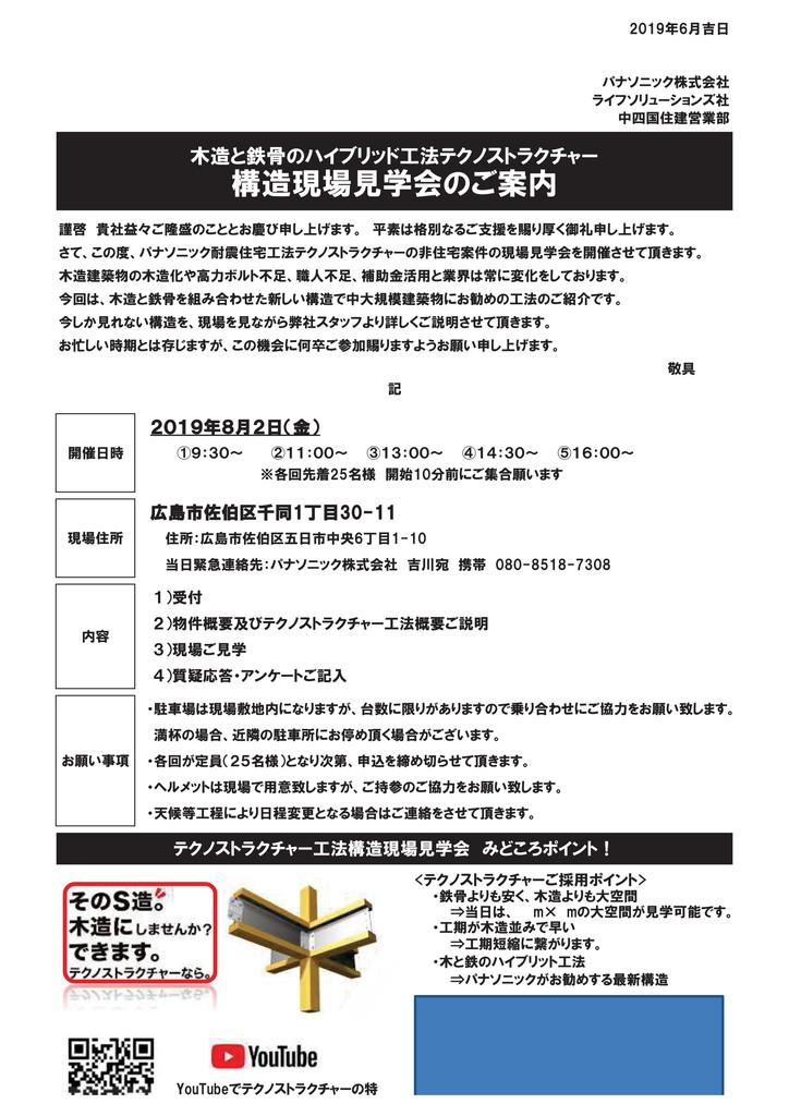 8月2日になでしこ五日市で構造見学会が開催されます<
