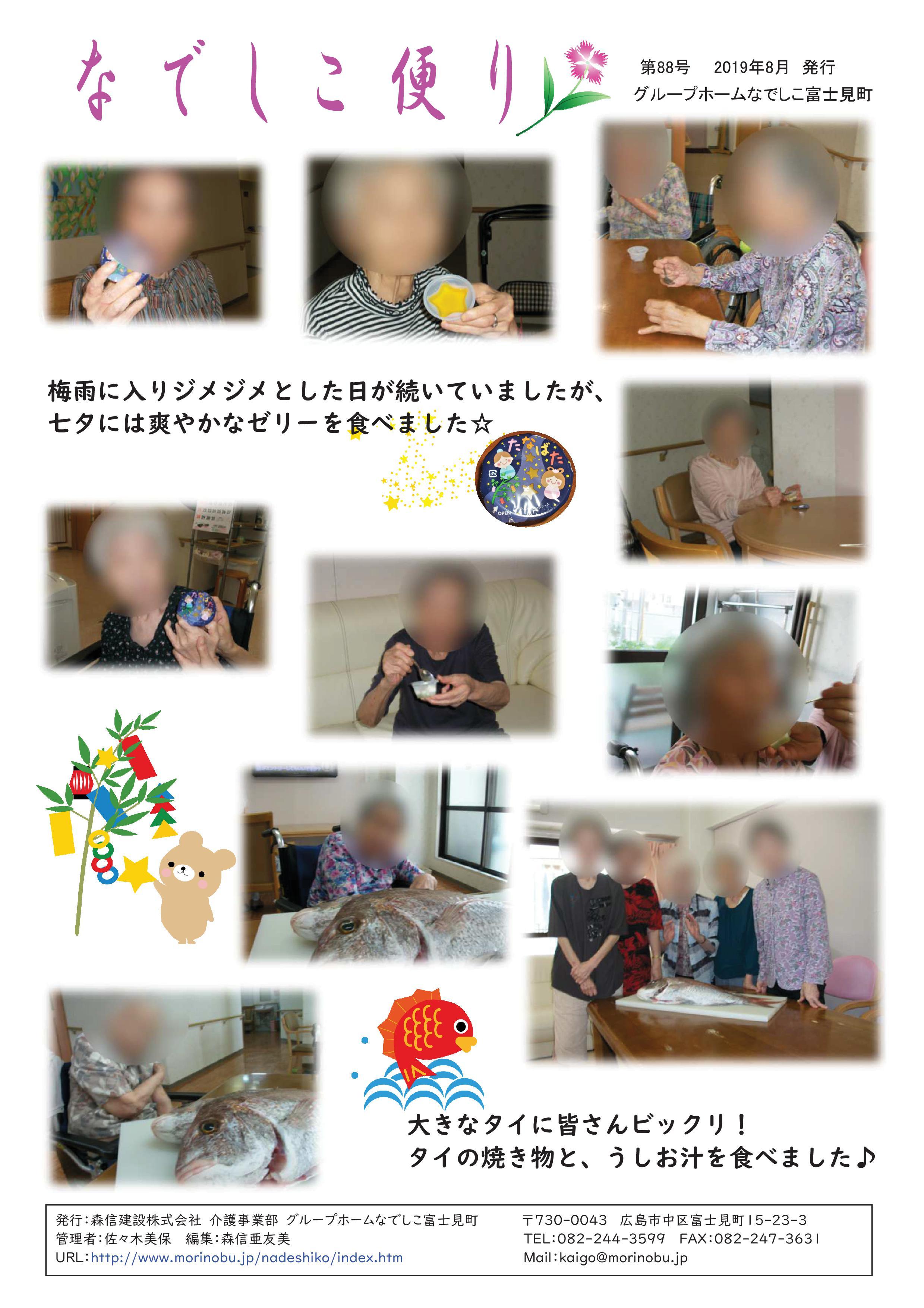 なでしこ富士見町便り 2019年8月号を発行しました<