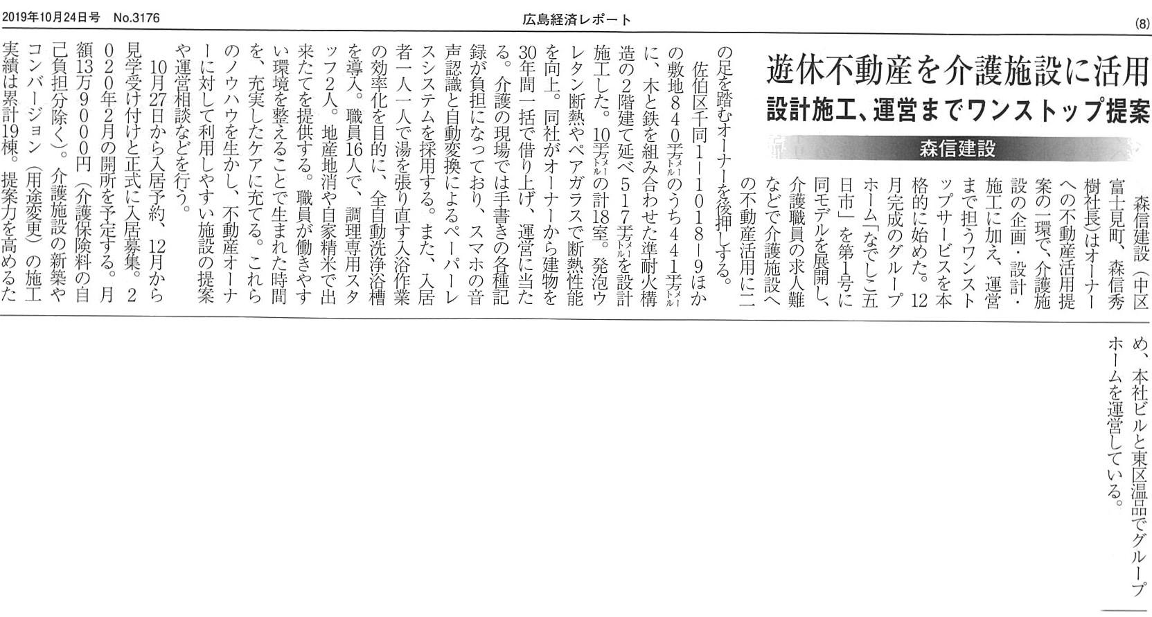 広島経済レポート 10月24日号に遊休不動産を介護施設に活用で掲載されました<