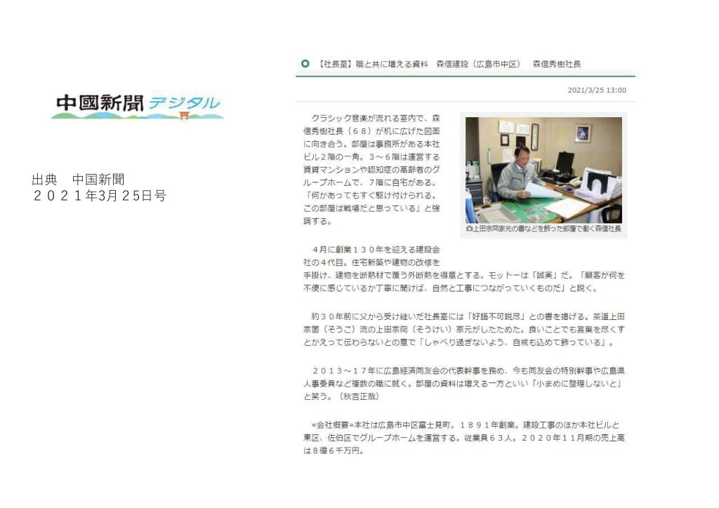 「中国新聞デジタル」に社長が掲載されました<