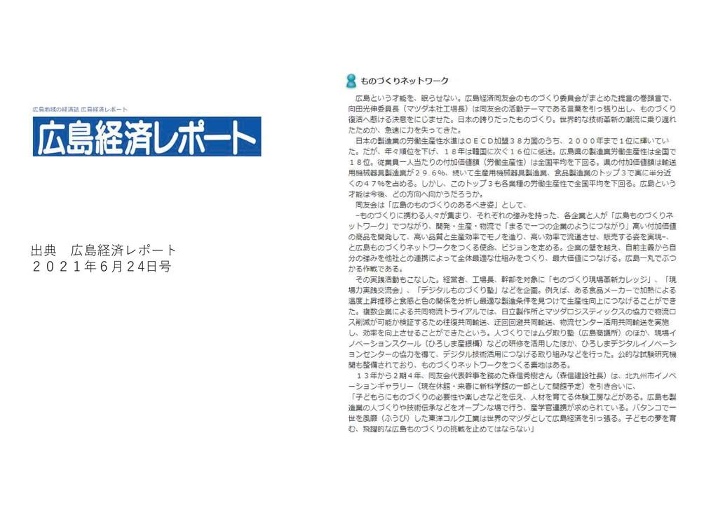 広島経済レポート 6月24日号 ものづくりネットワークに掲載されました<